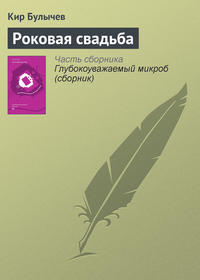 Булычев, Кир  - Роковая свадьба