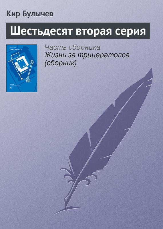 Кир Булычев Шестьдесят вторая серия кир булычев клин клином
