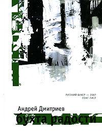 Обложка книги Бухта Радости, автор Дмитриев, Андрей
