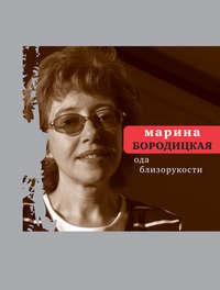 Бородицкая, Марина  - Ода близорукости (сборник)