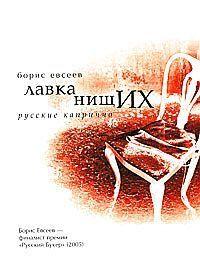 Обложка книги Лавка нищих. Русские каприччио, автор Евсеев, Борис Тимофеевич