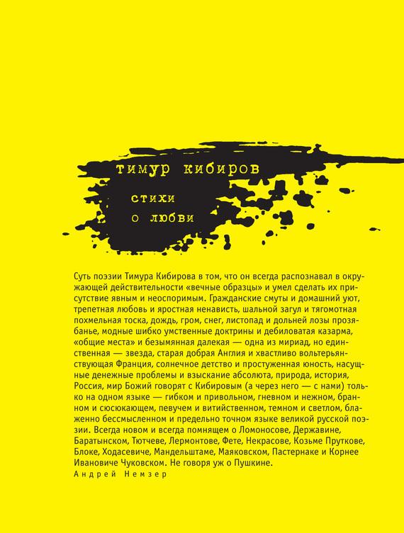 Тимур Кибиров Стихи олюбви (сборник) книги издательство аст стихи о любви