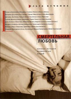 купить Ольга Кучкина Смертельная любовь недорого