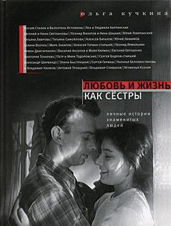 Ольга Кучкина Любовь и жизнь как сестры ольга рожнёва прожить жизнь набело