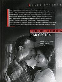 Кучкина, Ольга  - Любовь и жизнь как сестры