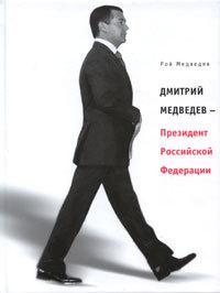 Рой Медведев Дмитрий Медведев – Президент Российской Федерации рой медведев время путина