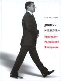 - Дмитрий Медведев – Президент Российской Федерации