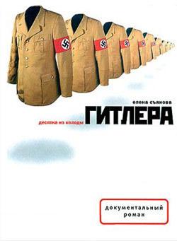 Елена Съянова Десятка из колоды Гитлера елена александровна власова ряды