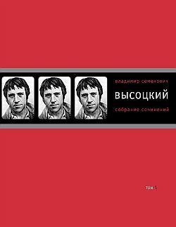 Владимир Высоцкий Собрание сочинений в четырех томах. Том 1. Песни.1961–1970 высоцкий