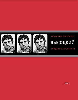 Владимир Высоцкий Собрание сочинений в четырех томах. Том 4. Проза высоцкий