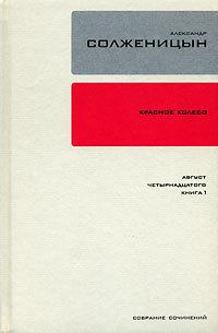 Обложка книги Красное колесо. Узел 1. Август Четырнадцатого. Книга 1, автор Солженицын, Александр Исаевич