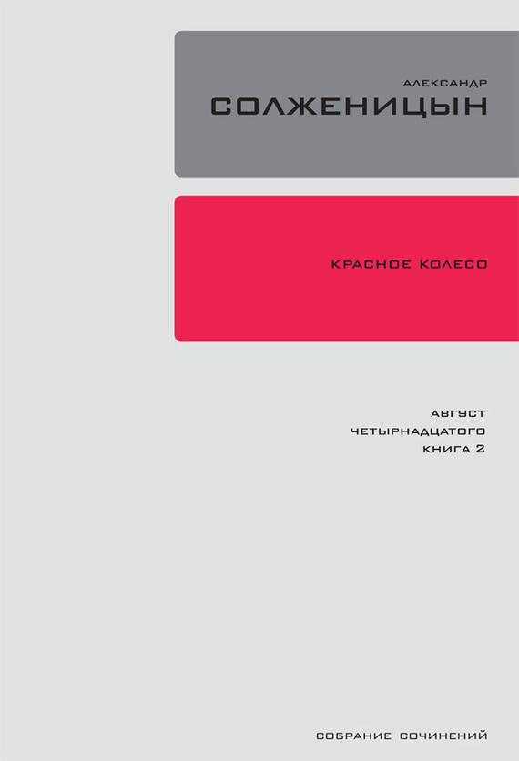 Скачать бесплатно книгу красное колесо солженицына