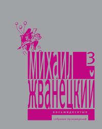 Жванецкий, Михаил  - Собрание произведений в пяти томах. Том 3. Восьмидесятые