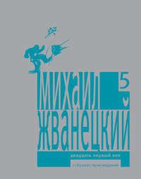 Жванецкий, Михаил  - Собрание произведений в пяти томах. Том 5. Двадцать первый век