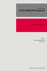 Александр Солженицын Красное колесо. Узел 3. Март Семнадцатого. Книга 1 безнародная демократия трудовая группа в государственной думе