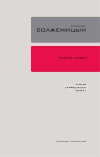 Обложка книги Красное колесо. Узел 4. Апрель Семнадцатого. Книга 2, автор Солженицын, Александр Исаевич