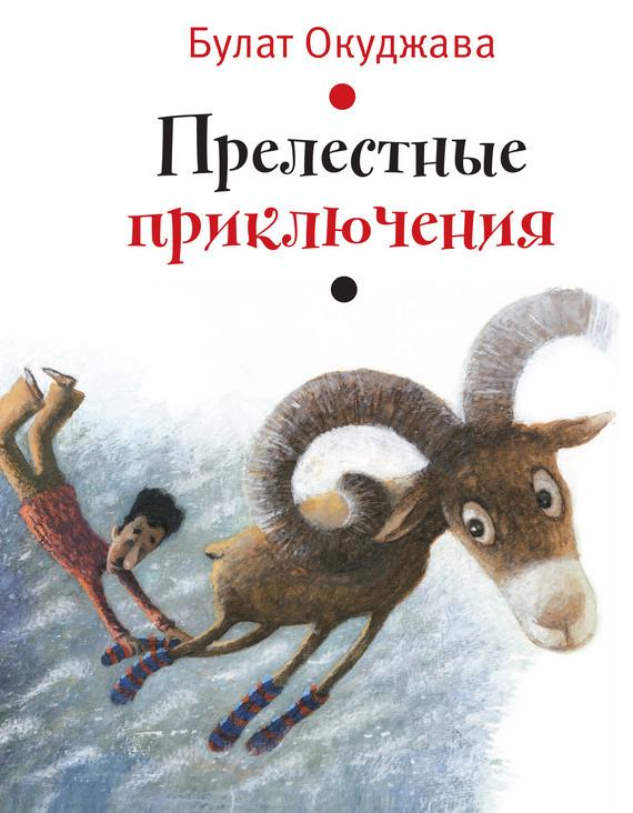 Булат Окуджава Прелестные приключения ISBN: 978-5-9691-1430-2 булат окуджава великие поэты мира