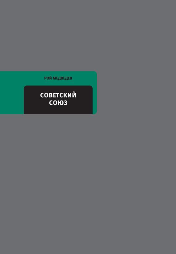 Обложка книги Советский Союз. Последние годы жизни, автор Медведев, Рой