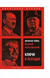 Осокин, Александр Николаевич  - Великая тайна Великой Отечественной. Ключи к разгадке