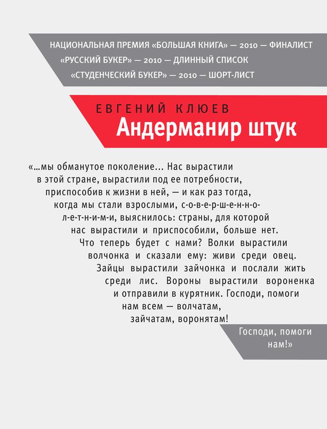 Евгений Клюев Андерманир штук крючкова ольга евгеньевна город богов роман