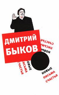 Дмитрий Быков. Новые письма счастья