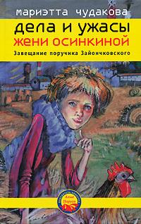Мариэтта Чудакова - Завещание поручика Зайончковского