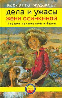 Мариэтта Чудакова - Портрет неизвестной в белом