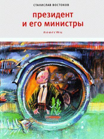 яркий рассказ в книге Станислав Востоков