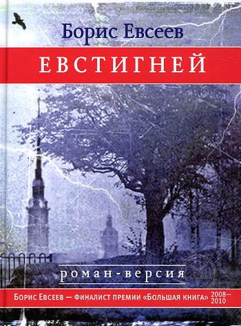 Борис Евсеев Евстигней борис евсеев чайковский или волшебное перо