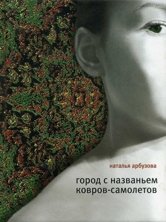 Наталья Ильинична Арбузова