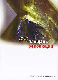 - Площадь Революции. Книга зимы (сборник)
