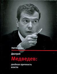 Рой Медведев Дмитрий Медведев: двойная прочность власти рой медведев время путина