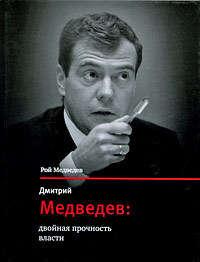 - Дмитрий Медведев: двойная прочность власти