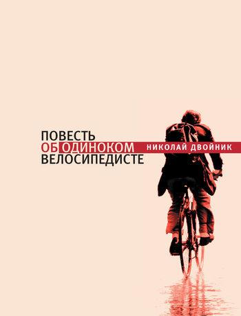 Николай Двойник Повесть об одиноком велосипедисте рустем галиуллин одиночество