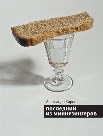 Александр Киров бесплатно