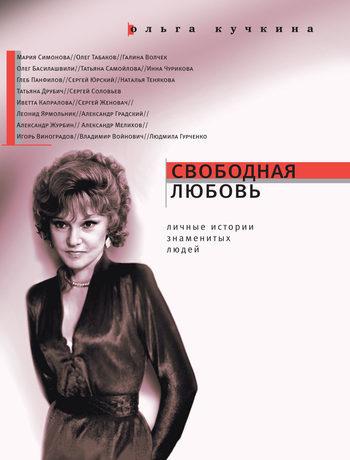 Ольга Кучкина Свободная любовь любовь аниулова разнолетье
