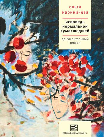 Ольга Мариничева Исповедь нормальной сумасшедшей как мед справку если стоишь на учете в психдиспансер