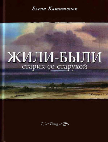 Елена Катишонок Жили-были старик со старухой александр иванин живые в эпоху мёртвых старик