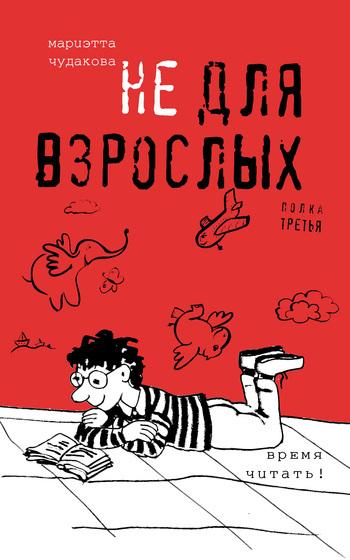 Мариэтта Чудакова бесплатно