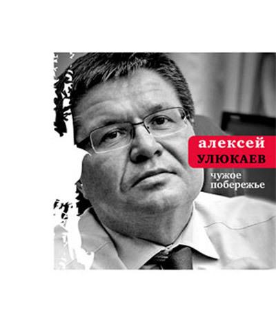 Алексей Улюкаев Чужое побережье
