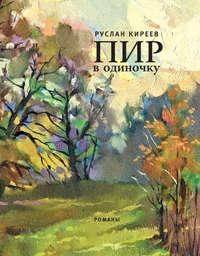 Киреев, Руслан  - Пир в одиночку (сборник)