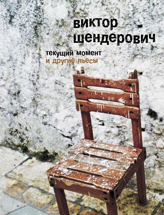 Виктор Шендерович - «Текущий момент» идругие пьесы
