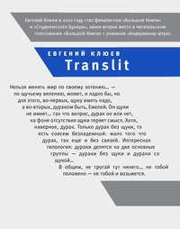 Клюев, Евгений Васильевич  - Translit