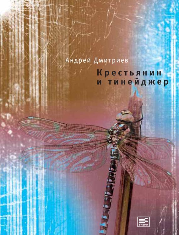 Обложка книги Крестьянин и тинейджер, автор Дмитриев, Андрей