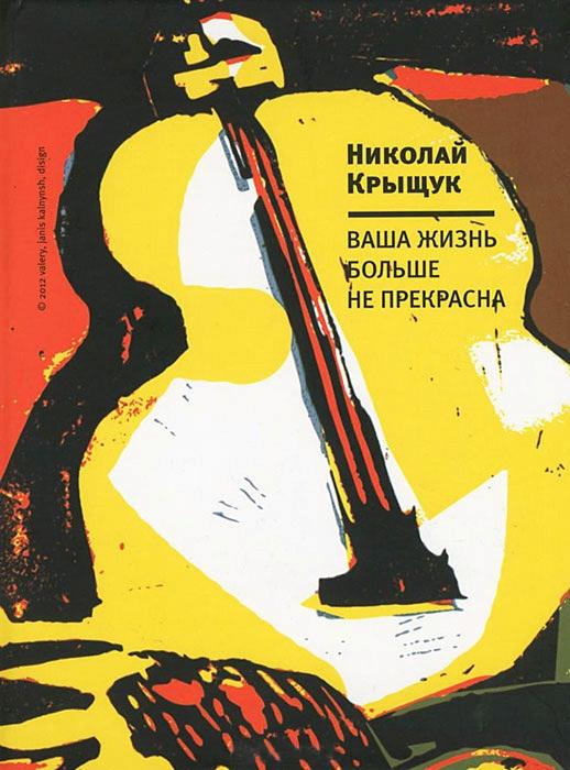 Николай Крыщук Ваша жизнь больше не прекрасна osho наблюдай и жди о разнице между инстинктом и интуицией