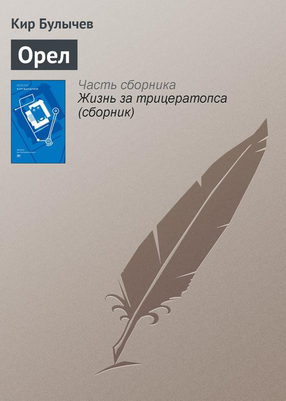 Кир Булычев - Орел