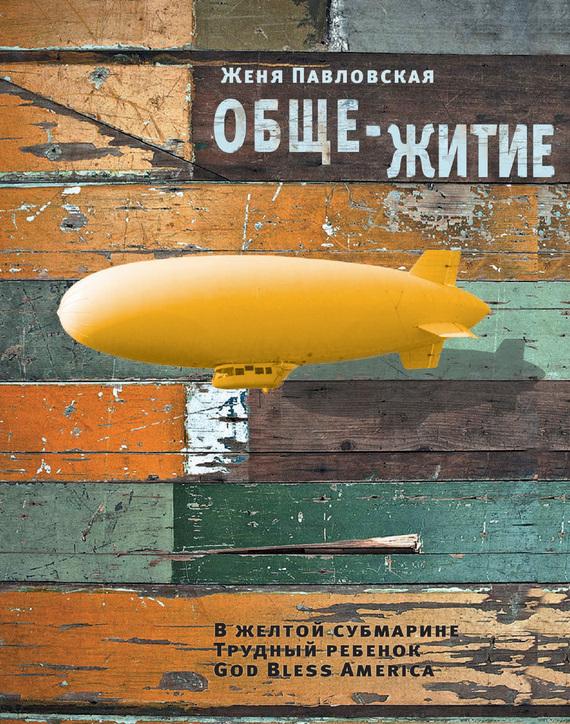 Женя Павловская Обще-житие (сборник) авиабилеты на васильевском острове