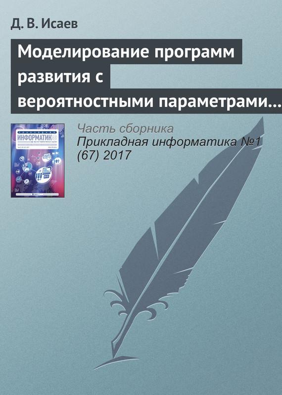 Д. В. Исаев