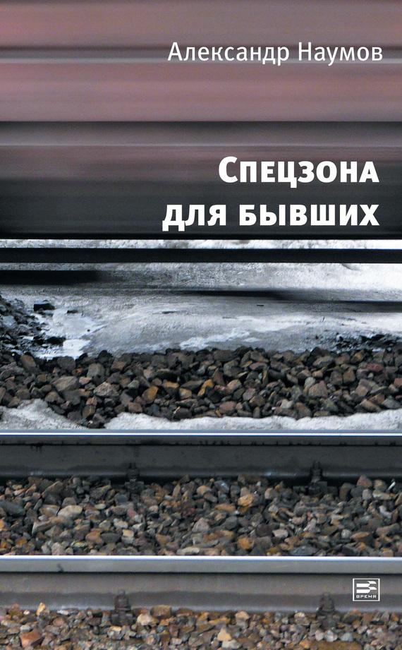Александр Викторович Наумов Спецзона для бывших шестидесятничество казанских лет