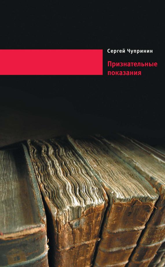 Сергей Чупринин - Признательные показания. Тринадцать портретов, девять пейзажей и два автопортрета